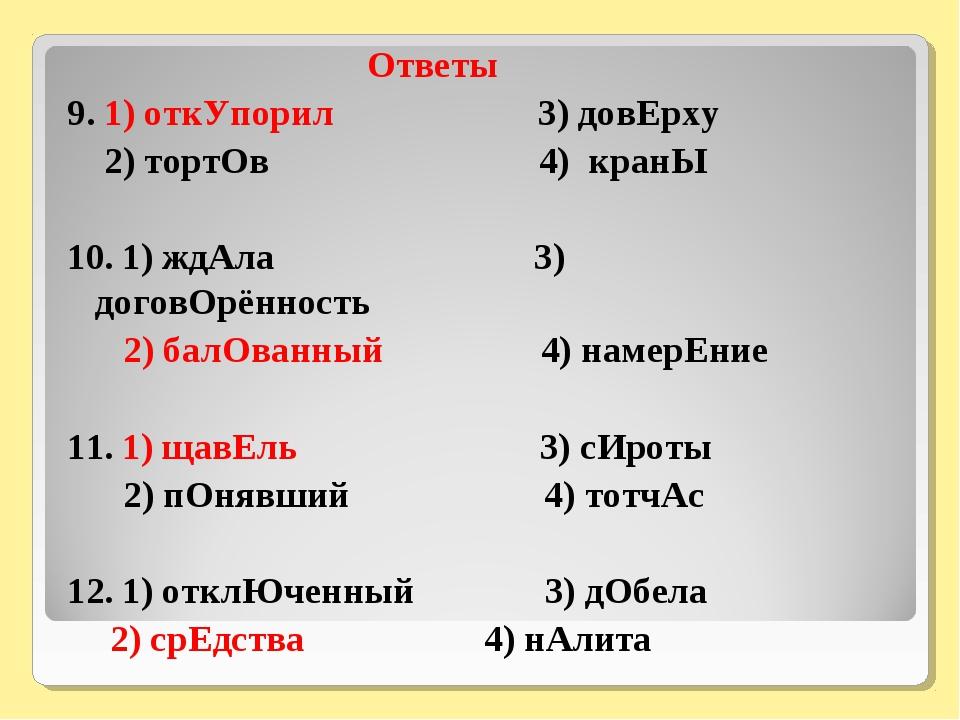 Ответы 9. 1) откУпорил 3) довЕрху 2) тортОв 4) кранЫ 10. 1) ждАла 3) договОрё...