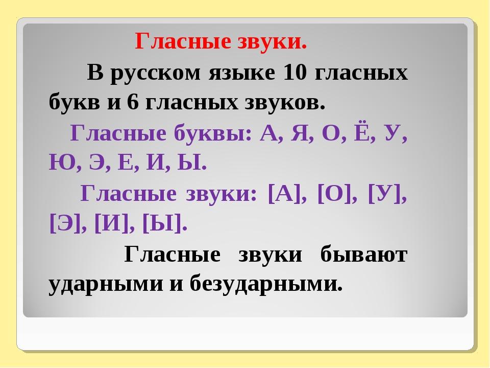 Гласные звуки. В русском языке 10 гласных букв и 6 гласных звуков. Гласные бу...