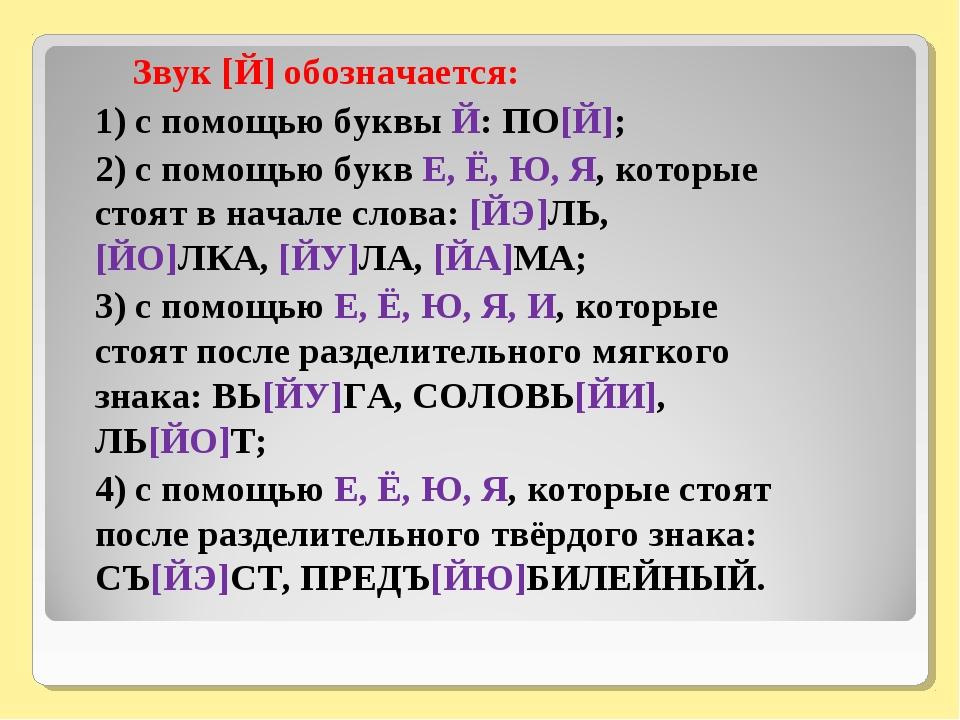 Звук [Й] обозначается: 1) с помощью буквы Й: ПО[Й]; 2) с помощью букв Е, Ё,...