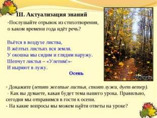 III. Актуализация знаний Послушайте отрывок из стихотворения, о каком времени