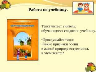 Работа по учебнику. Текст читает учитель, обучающиеся следят по учебнику. Про