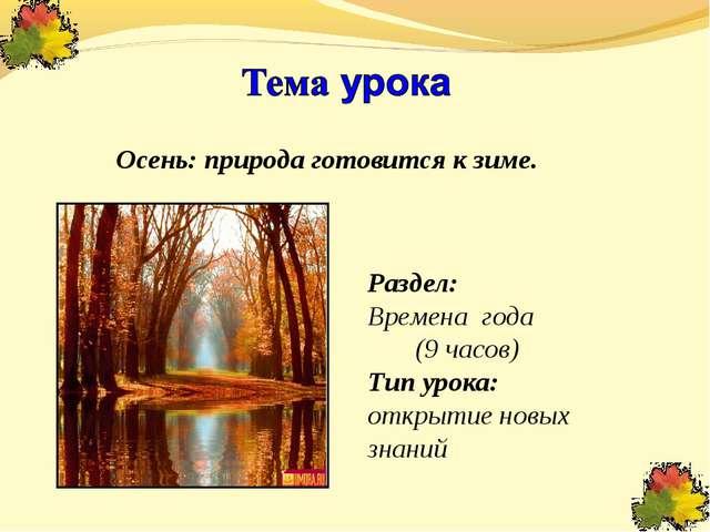 Раздел: Времена года (9 часов) Тип урока: открытие новых знаний Осень: природ...