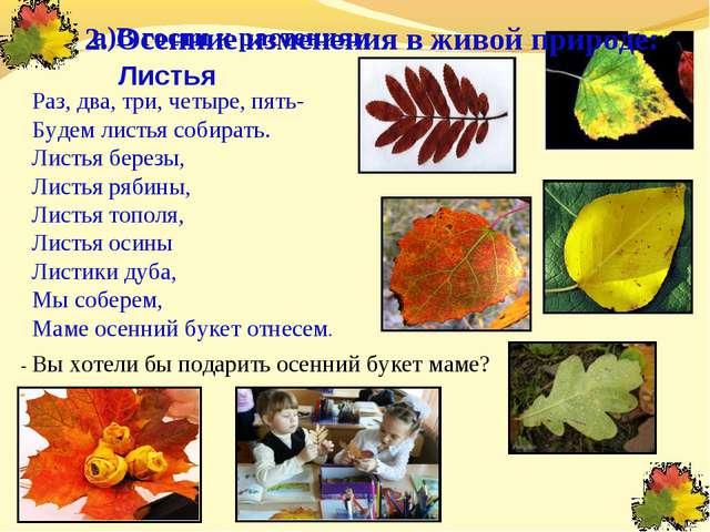 Листья Раз, два, три, четыре, пять- Будем листья собирать. Листья березы, Лис...