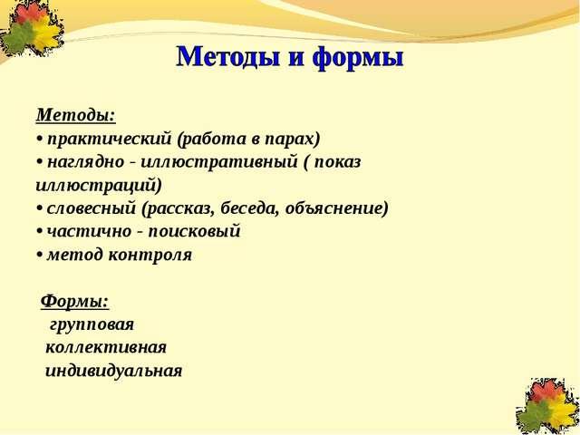 Методы: • практический (работа в парах) • наглядно - иллюстративный ( показ и...