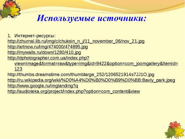 Интернет-ресурсы: http://zhurnal.lib.ru/img/c/chuksin_n_j/11_november_06/nov...