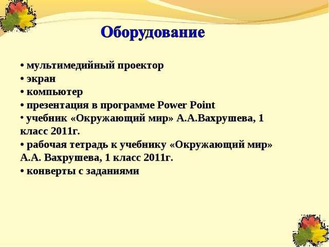 • мультимедийный проектор • экран • компьютер • презентация в программе Power...
