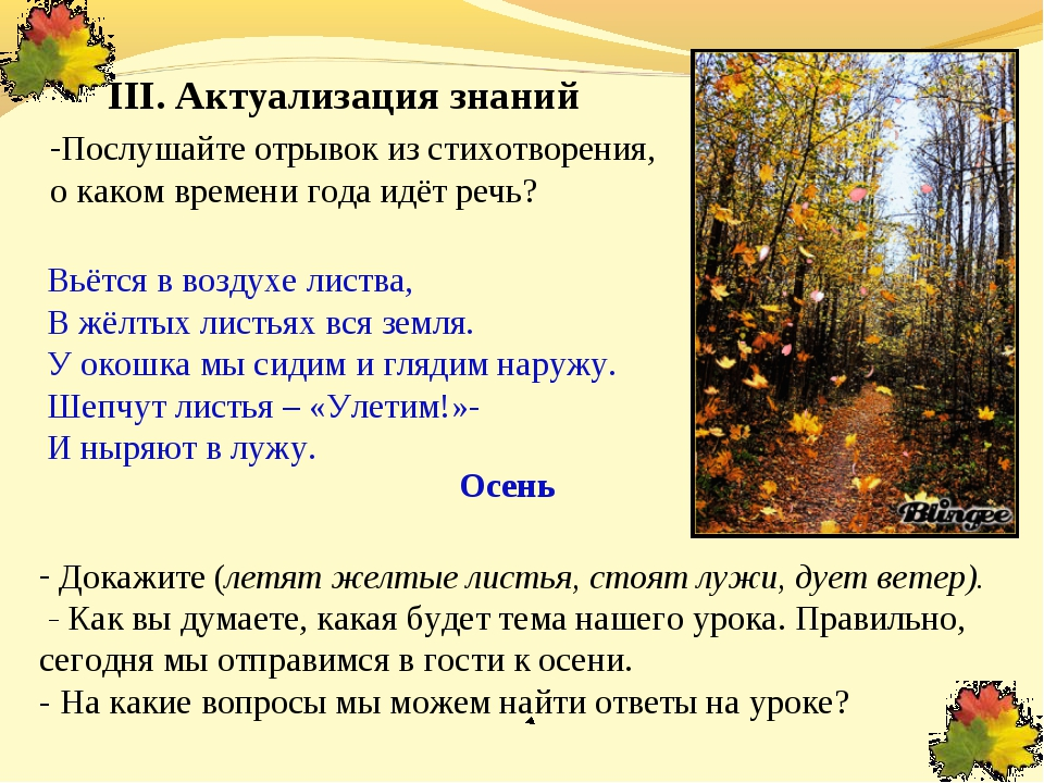 III. Актуализация знаний Послушайте отрывок из стихотворения, о каком времени...
