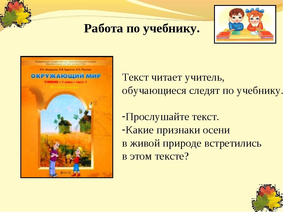 Работа по учебнику. Текст читает учитель, обучающиеся следят по учебнику. Про...