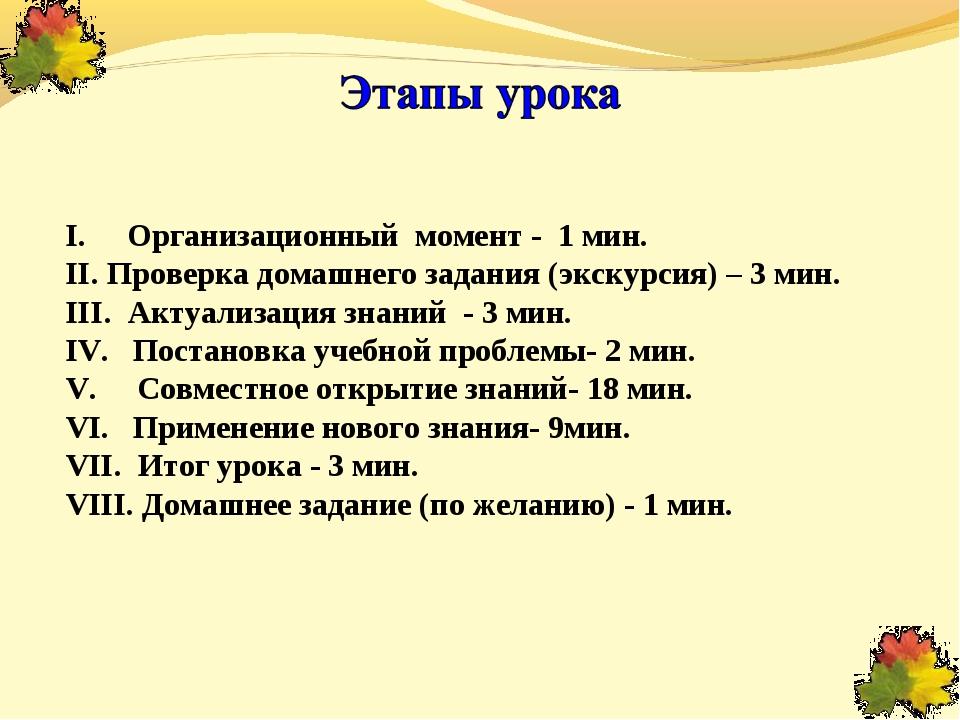 Организационный момент - 1 мин. Проверка домашнего задания (экскурсия) – 3 м...