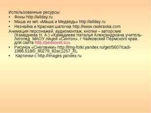 Использованные ресурсы: Фоны http://allday.ru Маша из м/с «Маша и Медведь» ht