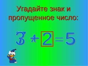 Угадайте знак и пропущенное число: