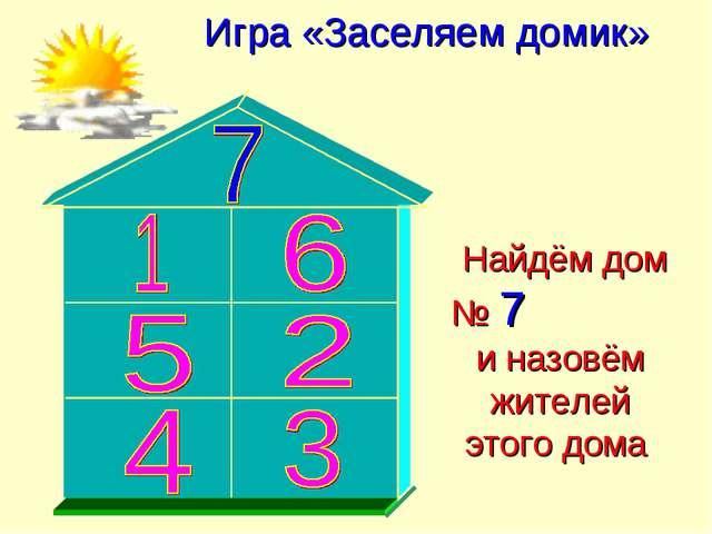 Игра «Заселяем домик» Найдём дом № 7 и назовём жителей этого дома