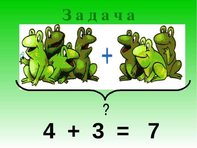 З а д а ч а сс 4 + 3 = 7