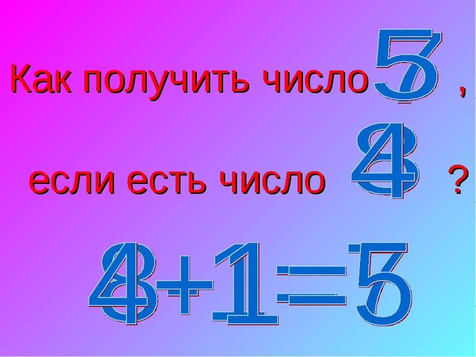 Как получить число , если есть число ?