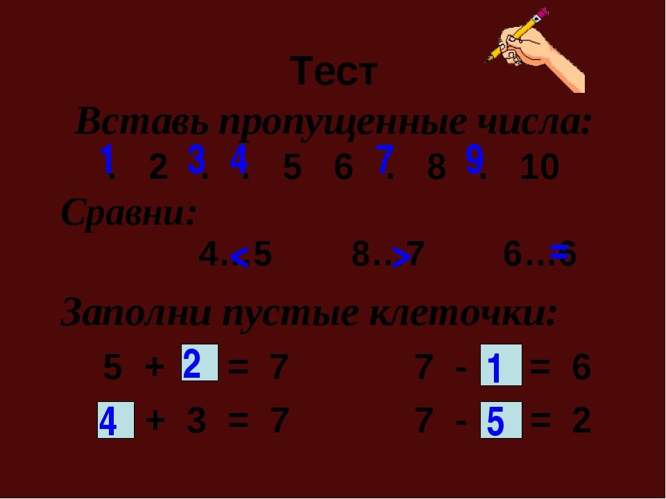 Тест Вставь пропущенные числа: . 2 . . 5 6 . 8 . 10 Заполни пустые клеточки:...