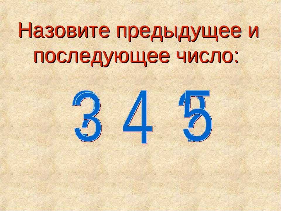 Назовите предыдущее и последующее число: