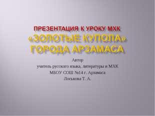 Автор учитель русского языка, литературы и МХК МБОУ СОШ №14 г. Арзамаса Лоськ