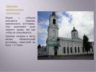 Рядом с собором находится Церковь живоносного источника. Она выполняет роль з