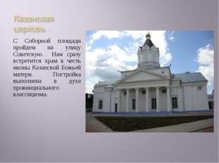 С Соборной площади пройдем на улицу Советскую. Нам сразу встретится храм в че