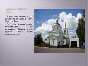 В этом живописном месте находится и храм в честь Святого Духа. По своим архи