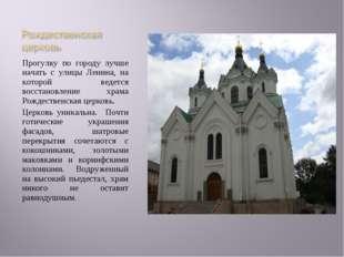 Прогулку по городу лучше начать с улицы Ленина, на которой ведется восстановл