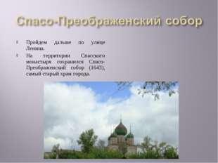 Пройдем дальше по улице Ленина. На территории Спасского монастыря сохранился