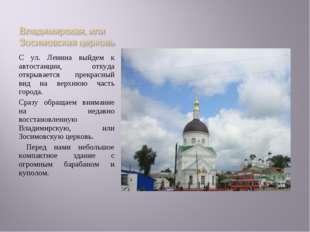 С ул. Ленина выйдем к автостанции, откуда открывается прекрасный вид на верхн