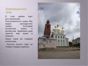 В этом районе идет восстановление Благовещенского храма. Мы видим трехъярусно