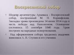 Шедевр архитектуры Арзамаса - Воскресенский собор, построенный М. П. Коринфск