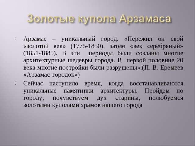 Арзамас – уникальный город. «Пережил он свой «золотой век» (1775-1850), затем...