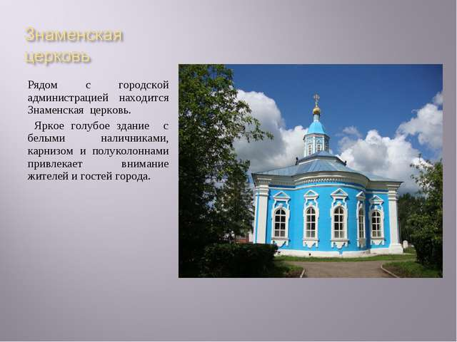 Рядом с городской администрацией находится Знаменская церковь. Яркое голубое...