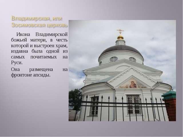 Икона Владимирской божьей матери, в честь которой и выстроен храм, издавна б...