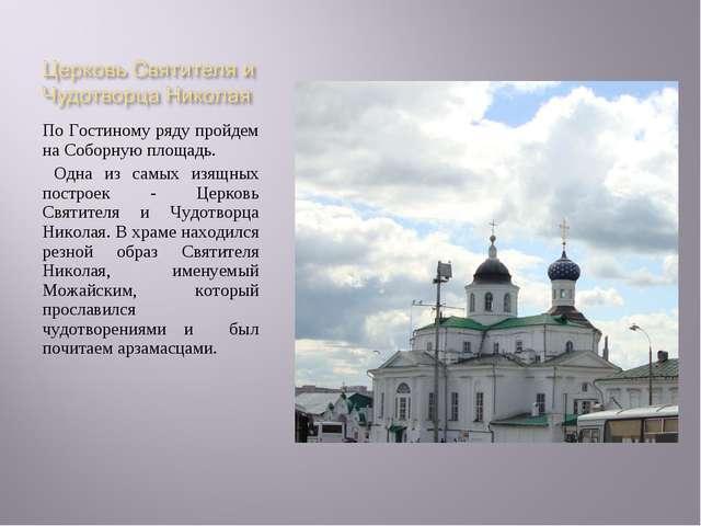 По Гостиному ряду пройдем на Соборную площадь. Одна из самых изящных построек...