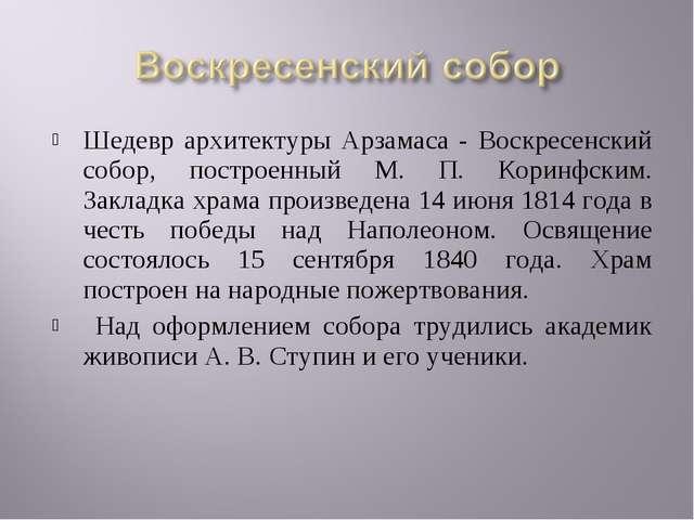 Шедевр архитектуры Арзамаса - Воскресенский собор, построенный М. П. Коринфск...
