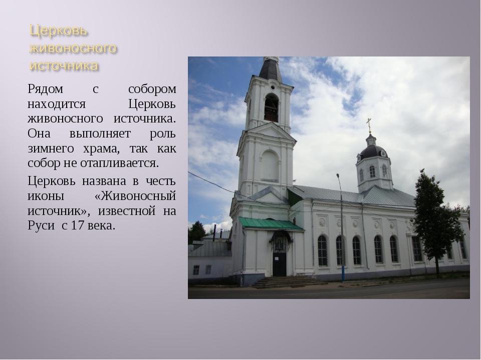 Рядом с собором находится Церковь живоносного источника. Она выполняет роль з...