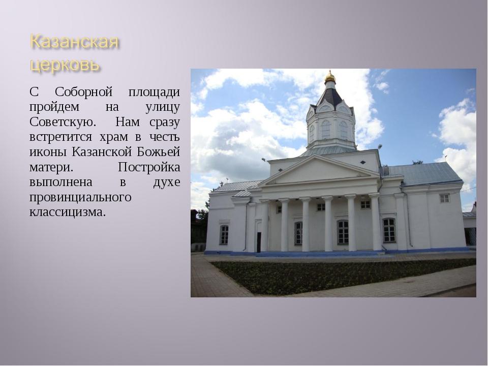 С Соборной площади пройдем на улицу Советскую. Нам сразу встретится храм в че...