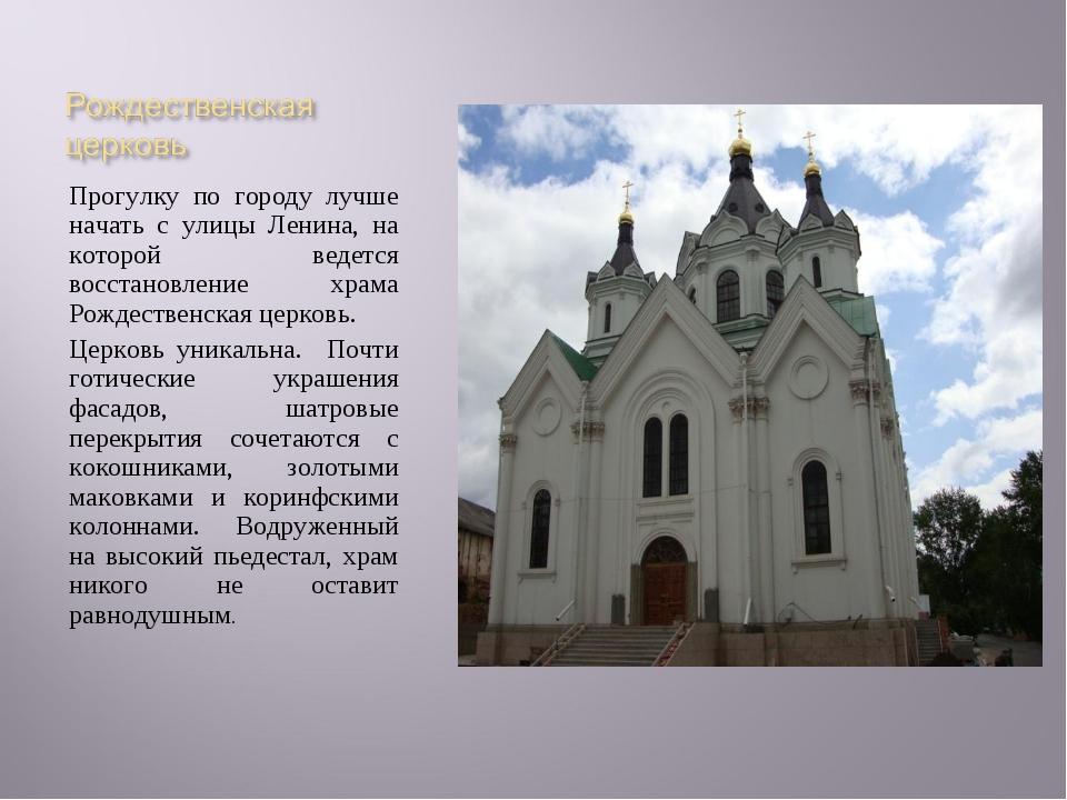 Прогулку по городу лучше начать с улицы Ленина, на которой ведется восстановл...