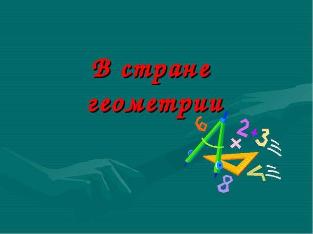 В стране геометрии