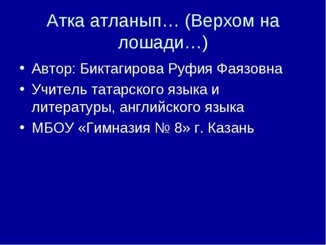 Атка атланып… (Верхом на лошади…) Автор: Биктагирова Руфия Фаязовна Учитель т...