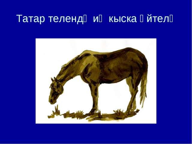 Татар телендә иң кыска әйтелә