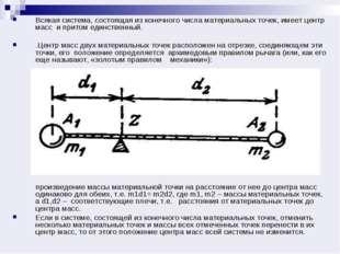 Всякая система, состоящая из конечного числа материальных точек, имеет центр