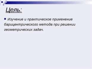 Цель: Изучение и практическое применение барицентрического метода при решени