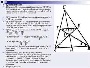 Доказательство. 1)Пусть АВС- произвольный треугольник, АF, ВT и СD- медианы