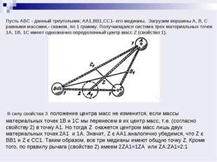 Пусть АВС - данный треугольник; АА1,ВВ1,СС1- его медианы. Загрузим вершины А