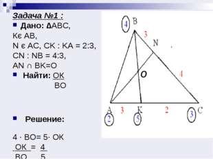 Задача №1 : Дано: ∆АВС, Кє АВ, N є AC, CK : KA = 2:3, CN : NB = 4:3, AN ∩ BK=