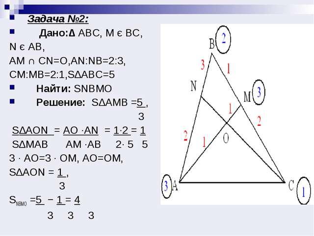 Задача №2: Дано:∆ АВС, М є ВС, N є AB, AM ∩ CN=O,AN:NB=2:3, CM:MB=2:1,S∆ABC=5...