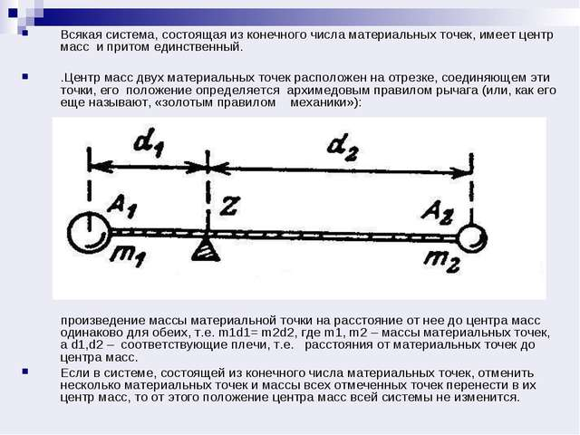 Всякая система, состоящая из конечного числа материальных точек, имеет центр...