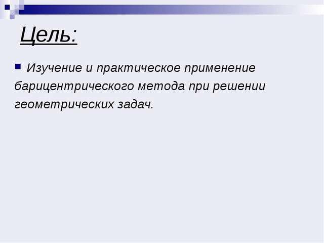 Цель: Изучение и практическое применение барицентрического метода при решени...