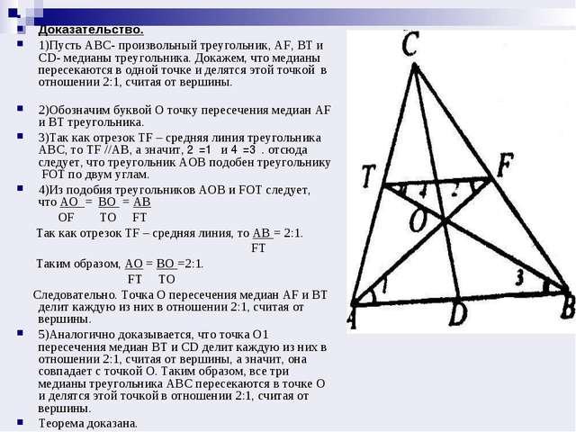 Доказательство. 1)Пусть АВС- произвольный треугольник, АF, ВT и СD- медианы...