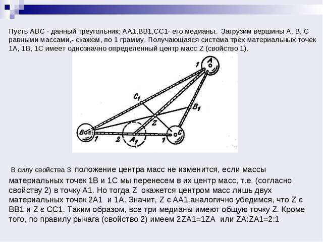 Пусть АВС - данный треугольник; АА1,ВВ1,СС1- его медианы. Загрузим вершины А...